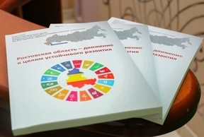 Movement to sustainable development: a statistical report was presented in rostov-on-don