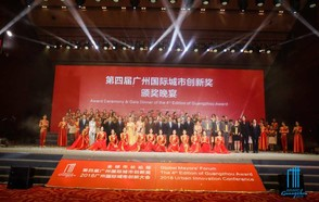 Find out who are the winners of the 2018 Guangzhou Award !